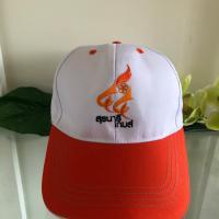 หมวกสุรนารีเกมส์ ครั้งที่ 44 (ด้านหน้า)